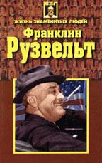 Франклин Рузвельт ( Татьяна Понамарева  )
