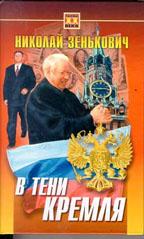 В тени Кремля