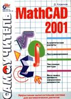Самоучитель MathCAD 2001