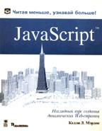 JavaScript: наглядный курс создания динамических Web-страниц