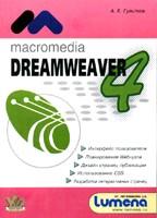 Dreamweaver 4: практическое пособие