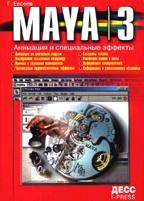 Maya 3. 0. Анимация и специальные эффекты