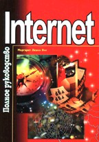 Internet. Полное руководство