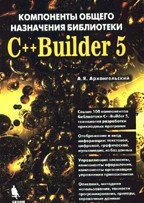 Компоненты общего назначения библиотеки C++ Builder 5