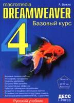 Dreamweaver 4. Базовый курс