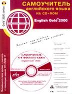 English Gold 2000. Мультимедийный самоучитель английского языка для начинающих (+CD)