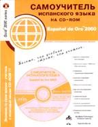 Espanol de Oro 2000. Мультимедийный самоучитель испанского языка (+CD)