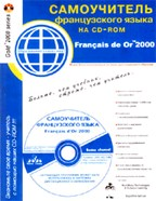 Francais de Or 2000. Мультимедийный самоучитель французского языка (+CD)