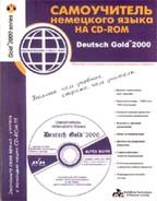 Deutsch Gold 2000. Мультимедийный самоучитель немецкого для начинающих (описание +CD)