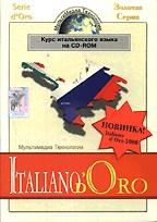 Italiano d`Oro 2000. Мультимедийный самоучитель итальянского языка