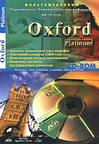 Oxford Platinum. Мультимедийный самоучитель британского английского языка (+CD)