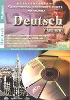 Deutsch Platinum. Мультимедийный самоучитель немецкого языка (описание + CD-ROM)
