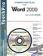 TeachPro Word 2000. Мультимедийный самоучитель (+CD)