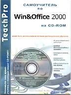 TeachPro Win&Office 2000. Обучение Windows 2000, Office 2000 и Internet (+CD)