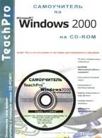 TeachPro Windows 2000. Мультимедийный самоучитель (+CD)