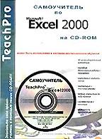 TeachPro Excel 2000 для начинающих: Мультимедийный самоучитель на CD
