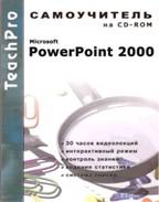 TeachPro PowerPoint 2000. Мультимедийный самоучитель (описание+CD-ROM)