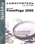 TeachPro FrontPage 2000. Мультимедийный самоучитель (+CD)