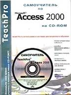 TeachPro Access 2000. Мультимедийный самоучитель (+CD)