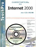 TeachPro Internet 2000. Мультимедийный самоучитель (+CD)
