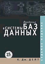 Введение в системы баз данных. 7-е издание