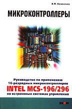 Микроконтроллеры Intel MCS-196/296