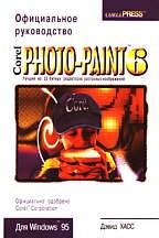 CorelPHOTO-PAINT 6: официальное руководство
