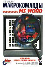 Макрокоманды Microsoft Word с дискетой