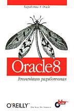 Oracle 8: рекомендации разработчикам