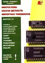Микросхемы блоков цветности импортных телевизоров. Ремонт № 15