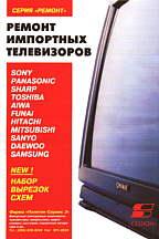 Ремонт импортных телевизоров-2. 2-е издание