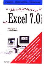 Шпаргалка по Excel 7.0