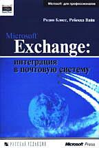 Microsoft Exchange: интеграция в почтовую систему