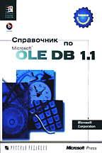 Справочник по MS OLE DB 1.1 (+ CD-ROM)