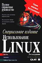 Использование Linux. Специальное издание