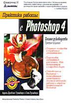 Практика работы с Photoshop 4. 3-е издание