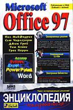 MS Office 97. Энциклопедия пользователя (+CD)