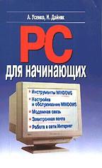 PC для начинающих
