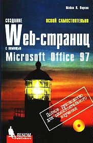 Создание Web-страниц с помощью MS Office 97 (с CD-ROM). Освой самостоятельно