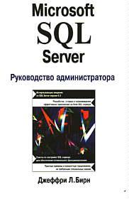 MS SQL Server: руководство администратора