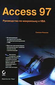 Access 97. Macro & VBA Handbook с CD