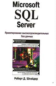 MS SQL Server: проектирование высокопроизводительных баз данных