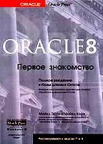 Oracle 8: первое знакомство