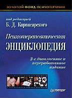 Психотерапевтическая энциклопедия. 2-е издание