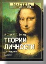 Теории личности. 3-е изд