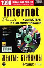 Желтые страницы Internet-98. Компьютеры и телекоммуникации