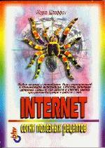 Internet: сотни полезных советов