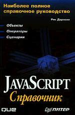 JavaScript: справочник
