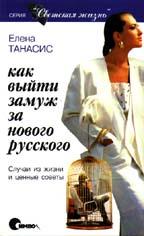 Как выйти замуж за нового русского