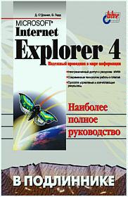 MS Internet Explorer 4 в подлиннике